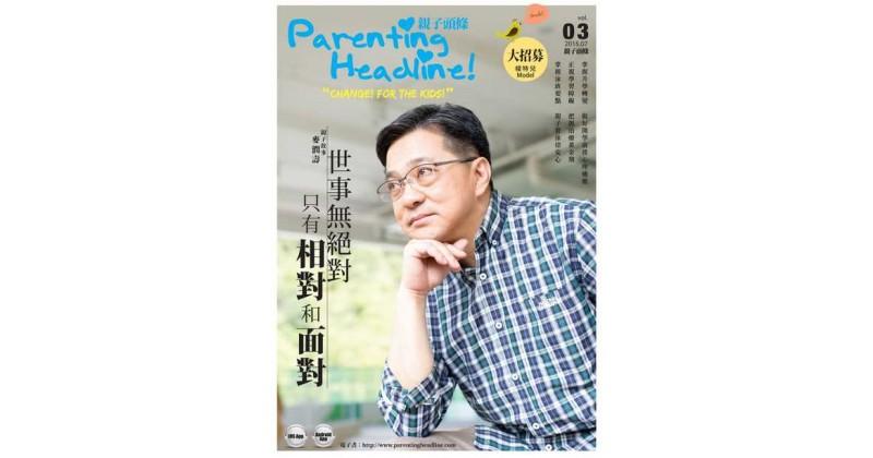 《親子頭條》教職員免費訂閱計劃