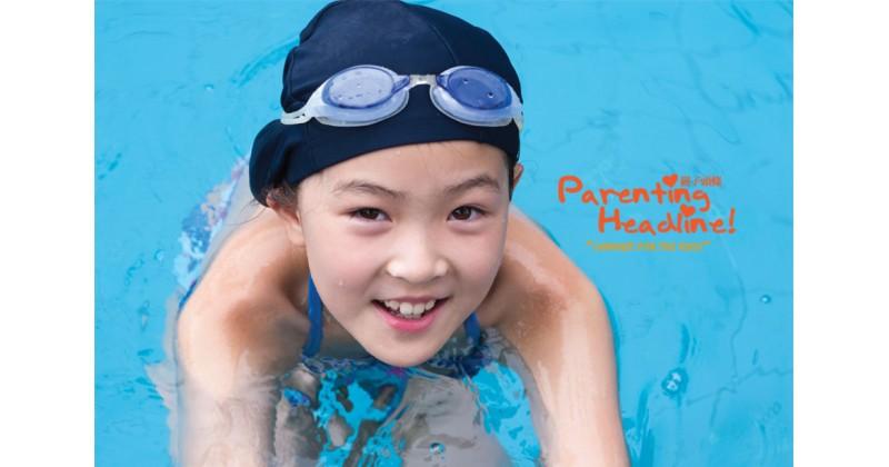 掌握游泳要點 親子習泳倍安心