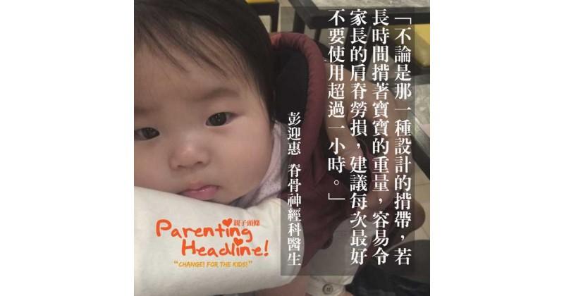 彭迎惠 - 配合適當揹帶 輕鬆帶寶寶外出