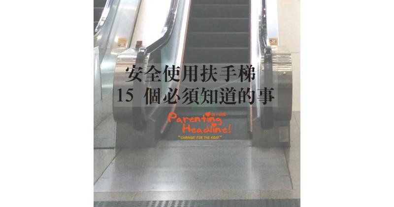 【幼兒護理】使用扶手電梯 15 安全須知