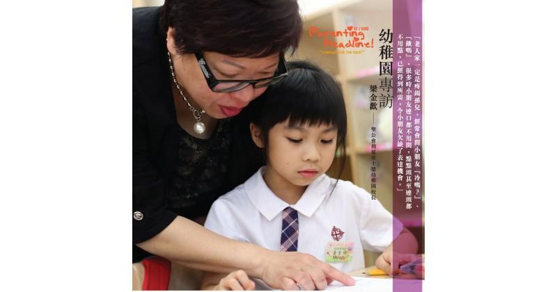 【幼稚園專訪】聖公會荊冕堂士德幼稚園校長 梁金歡