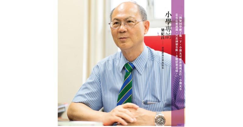 【小學專訪】香港鮮魚行學校校長 - 梁紀昌