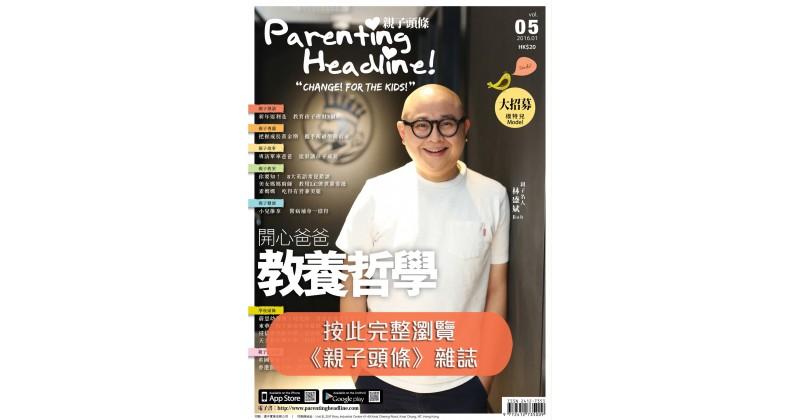 《親子頭條》雜誌 -Vol.5