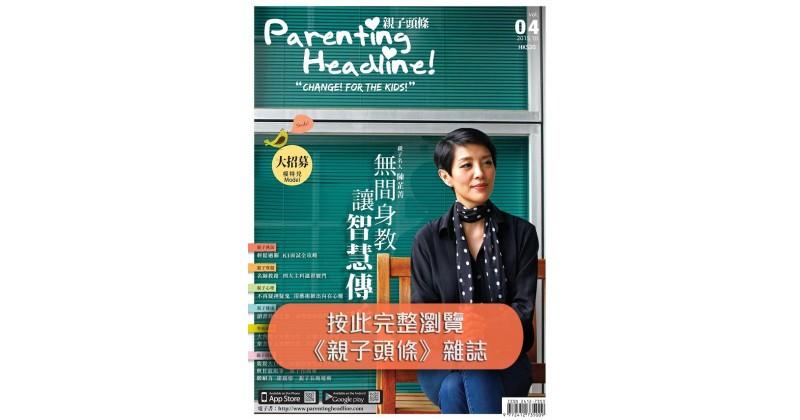 《親子頭條》雜誌 -Vol.4
