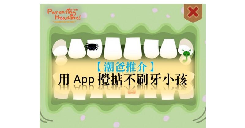【潮爸推介】用 App 攪掂不刷牙小孩