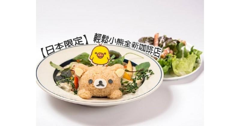 【日本限定】輕鬆小熊全新咖啡店