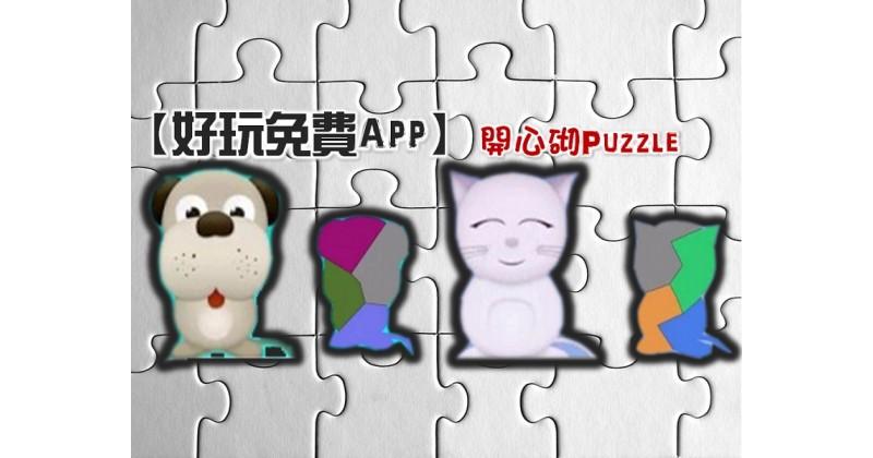 【好玩免費App】開心砌Puzzle