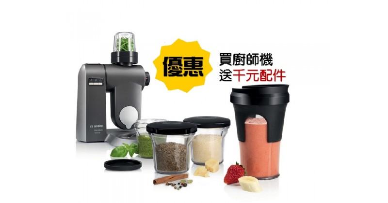 【優惠情報】買廚師機送千元配件