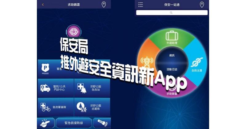【親子頭條】保安局推外遊安全資訊新App