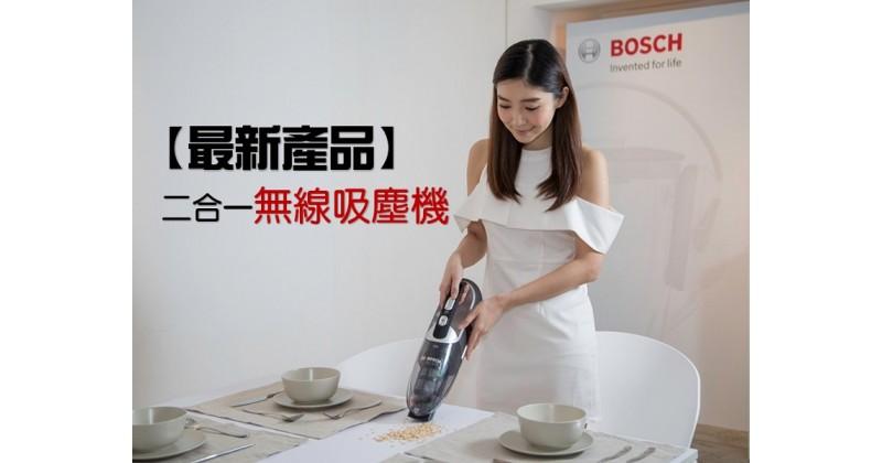 【最新產品】BOSCH二合一無線吸塵機