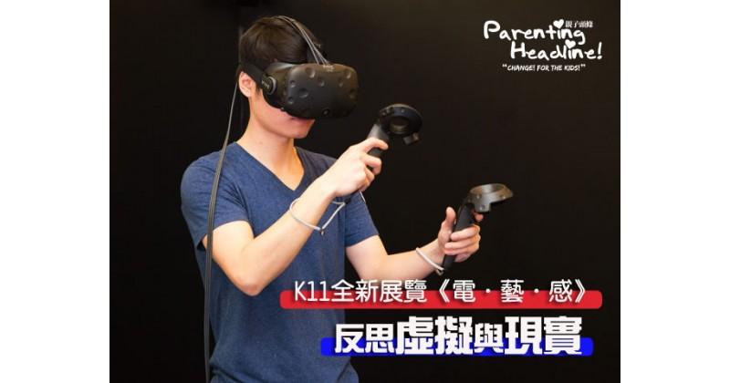 【親子好去處】反思虛擬與現實