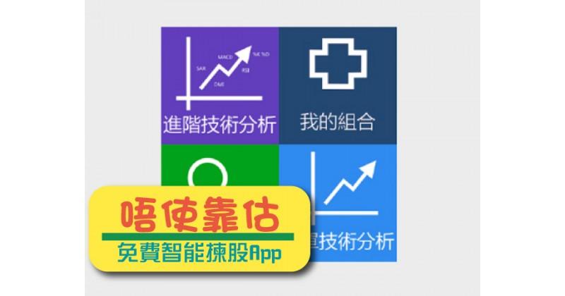 【唔使靠估】免費智能揀股App