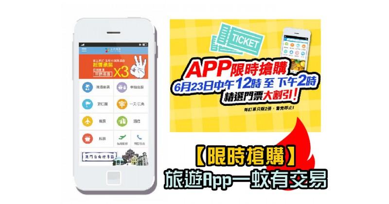 【限時搶購】旅遊App一蚊有交易