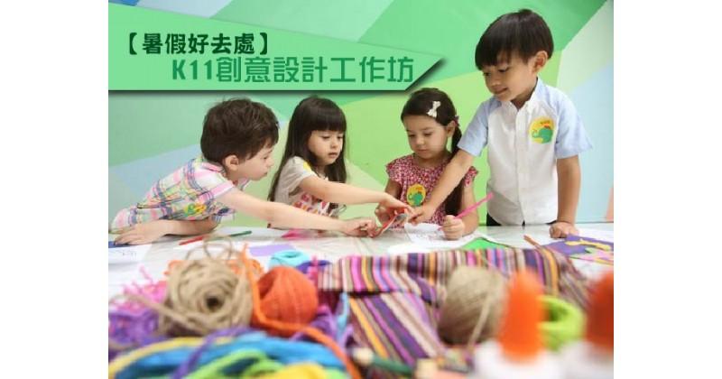 【暑假好去處】K11創意設計工作坊
