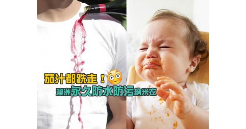 【茄汁都跣走!】澳洲永久防水防污納米衣