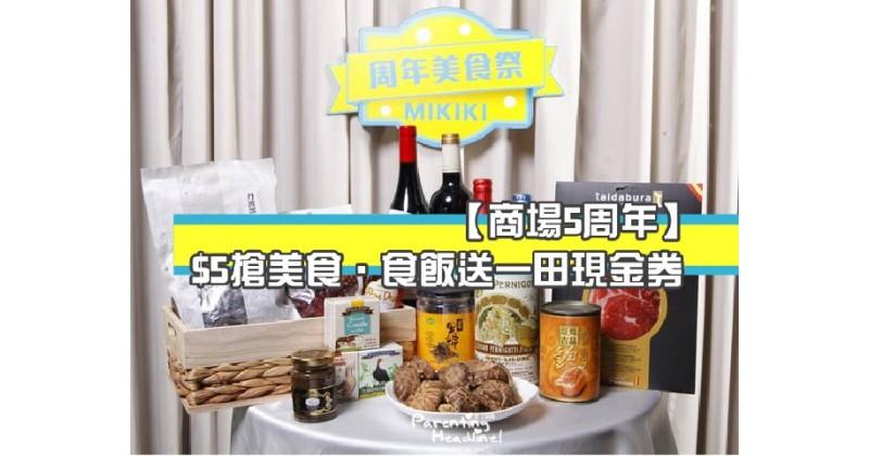 【商場5周年】$5搶美食‧食飯送一田現金券
