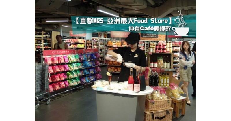 【直擊M&S 亞洲最大Food Store】仲有Café慢慢歎