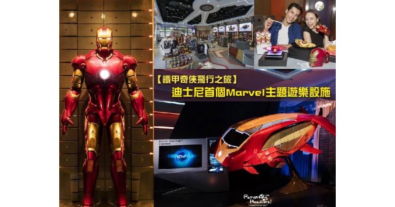 【鐵甲奇俠飛行之旅】迪士尼首個Marvel主題遊樂設施
