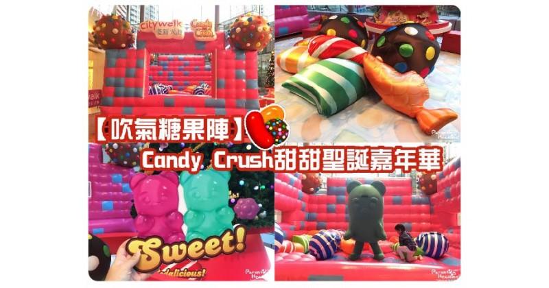 【吹氣糖果陣】Candy Crush甜甜聖誕嘉年華