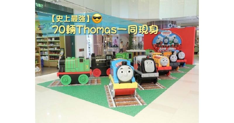 【史上最強】70輛Thomas一同現身