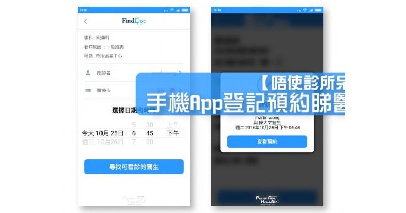 【唔使診所呆等】手機App登記預約睇醫生