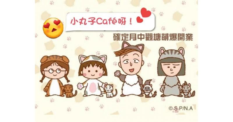 【小丸子Café】確定月中觀塘萌爆開業