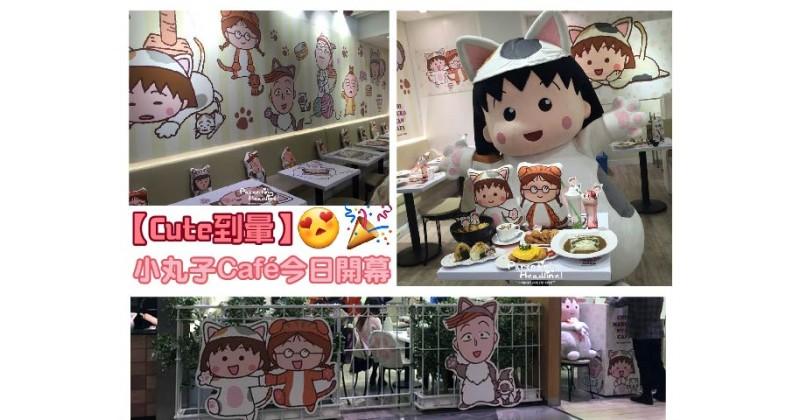 【Cute到暈】小丸子Café今日開幕