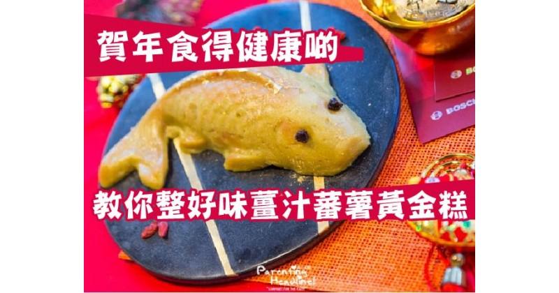 【賀年DIY】教你整健康好味薑汁蕃薯黃金糕