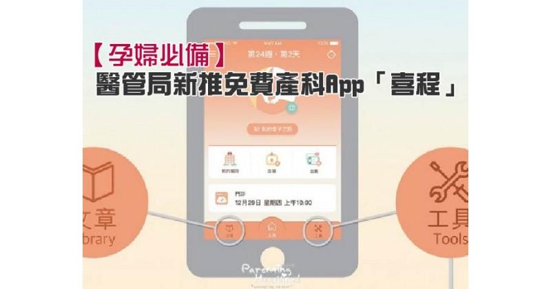 【孕婦必備】醫管局新推免費產科App「喜程」