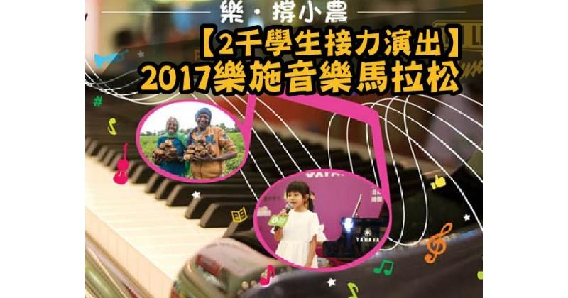 【2千學生接力演出】 2017樂施音樂馬拉松