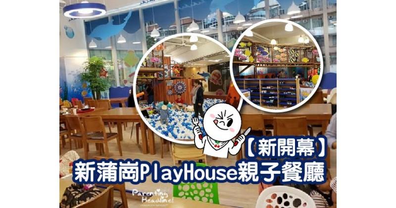 【新開幕】新蒲崗PlayHouse親子餐廳