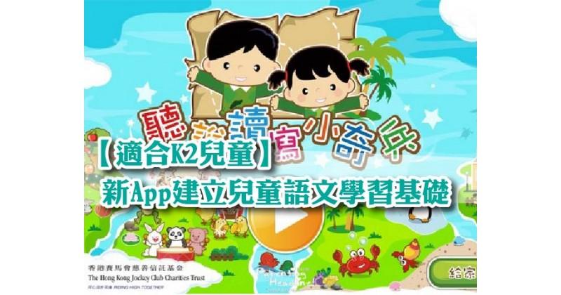 【適合K2兒童】新App建立兒童語文學習基礎
