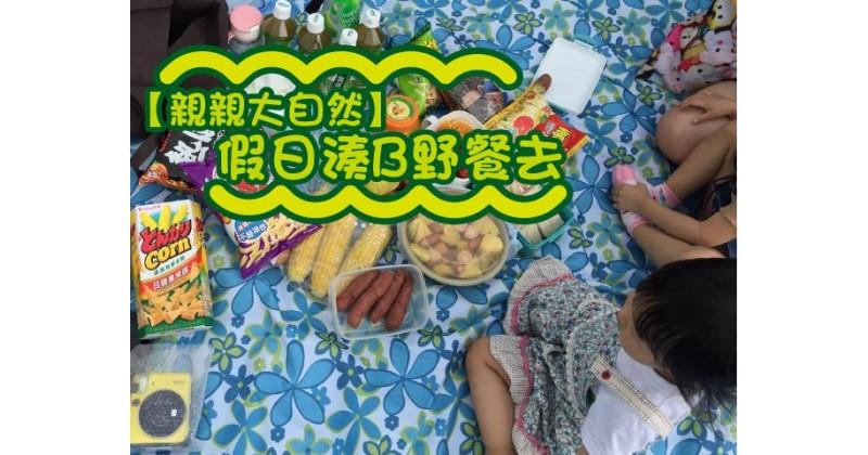 【親親大自然】假日湊B野餐去