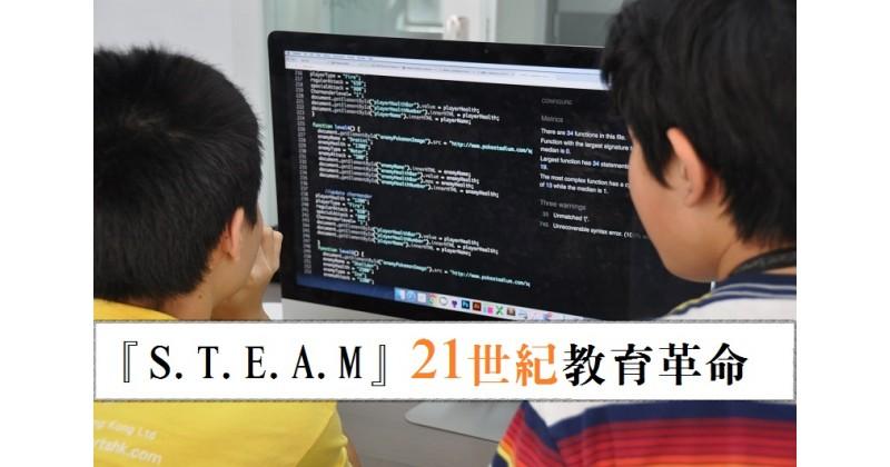 『S.T.E.A.M』21 世紀教育革命