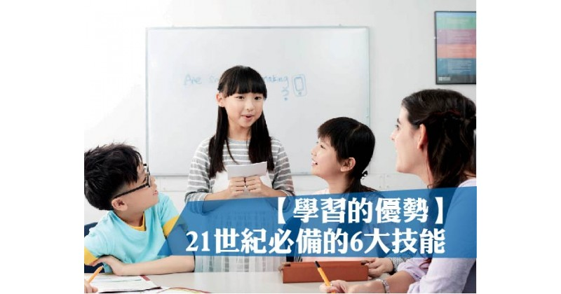 【學習的優勢】21世紀必備的6大技能