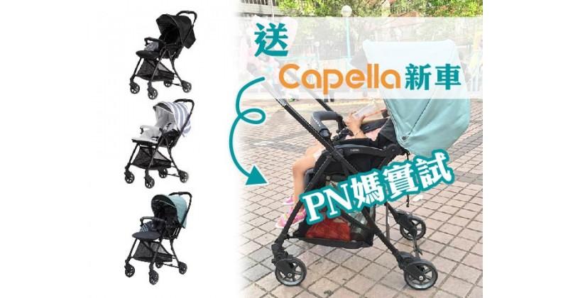 【送BB車】PN 媽實試韓國 Capella 新款嬰兒車