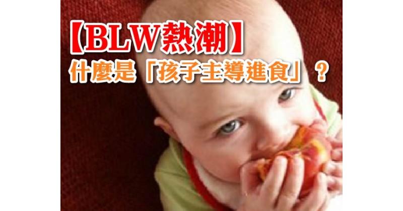 【BLW熱潮】什麼是「孩子主導進食」?