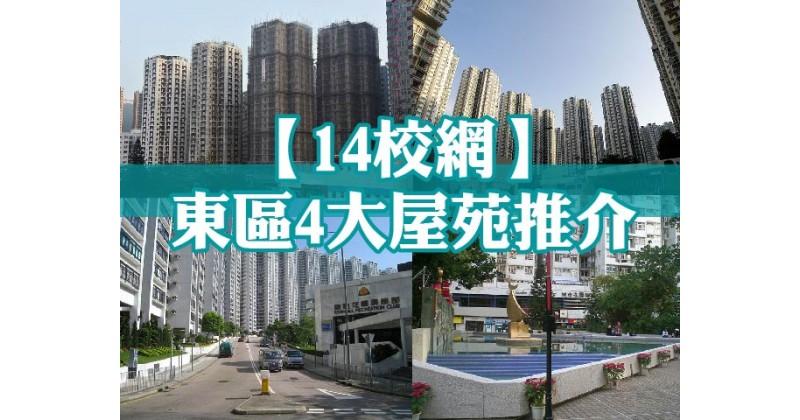 【14校網】東區4大屋苑推介