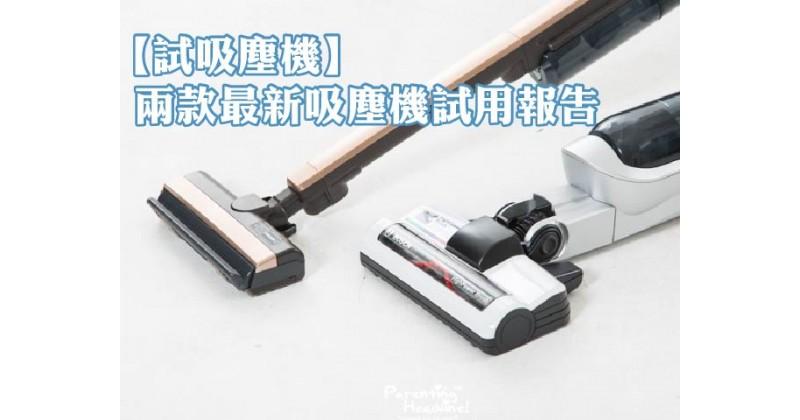 【試吸塵機】兩款最新吸塵機試用報告