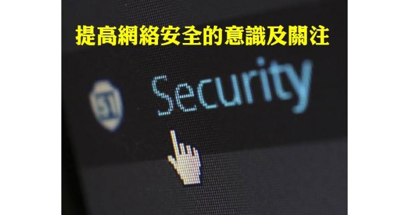 提高網絡安全的意識及關注