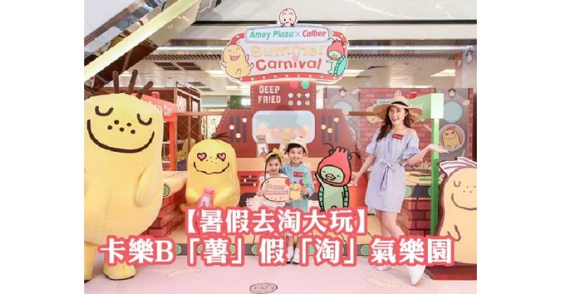 【暑假去淘大玩】卡樂B「薯」假「淘」氣樂園