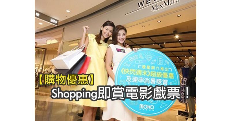【購物優惠】Shopping即賞電影戲票