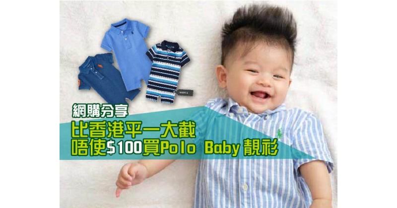 【網購分享】比香港平一大截 唔使$100買Polo Baby靚衫