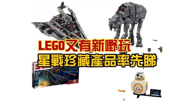 【LEGO又有新嘢玩】星戰珍藏產品率先睇