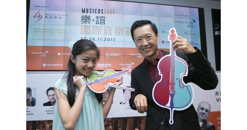 【匯聚音樂精髓】第五屆「樂・誼國際音樂節」