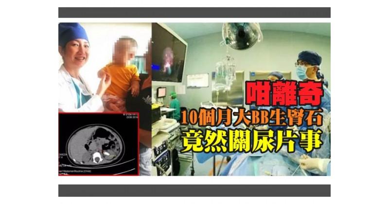 【咁離奇】10個月大BB生腎石竟然關尿片事