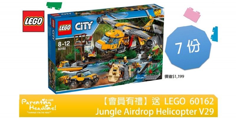 【會員有禮】送 LEGO Jungle Airdrop Helicopter V29