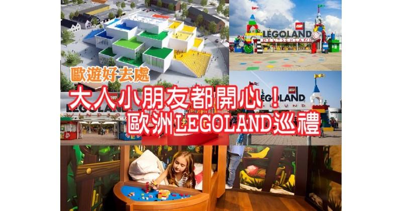 【歐遊好去處】大人小朋友都開心!歐洲LEGOLAND巡禮