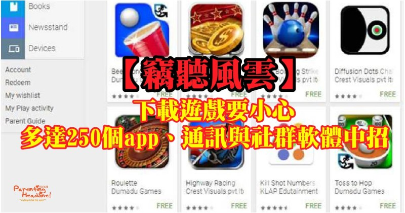 【竊聽風雲】下載遊戲要小心多達250個app、通訊與社群軟體中招
