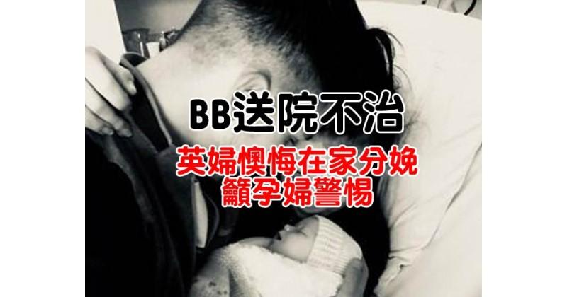 【BB送院不治】英婦懊悔在家分娩籲孕婦警惕